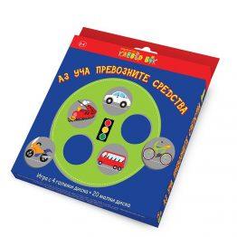 Образователна игра, Аз уча превозните средства