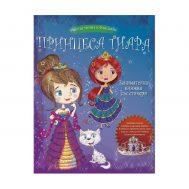 Книга-игра, Принцеса Тиара